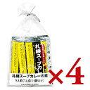 《メール便で送料無料》 ソラチ 札幌スープカレーの素 25g×5袋入(5人前) × 4個