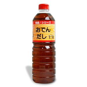 【8/1限定!!最大2,000円OFFクーポン】フンドーキン 繁盛!おでんだし 1L