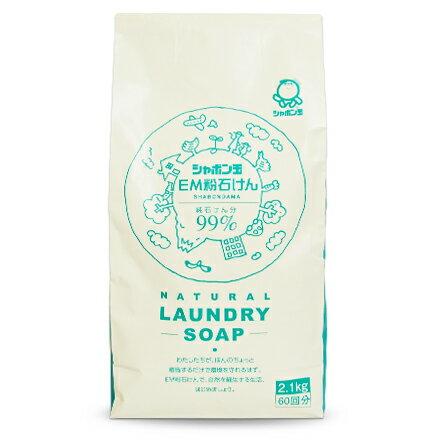 シャボン玉 EM粉石けん 紙袋 2.1kg [洗濯用粉石けん]《あす楽》