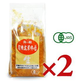 海の精 有機玄米味噌 1kg × 2袋 [有機JAS]
