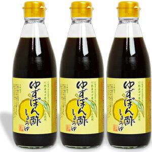 【マラソン限定!最大2000円OFFクーポン】川中醤油 ゆずぽん酢しょうゆ 360ml × 3本