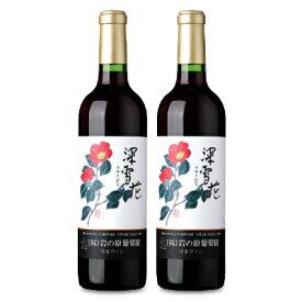 《送料無料》岩の原葡萄園 岩の原ワイン 深雪花 赤 720ml × 2本