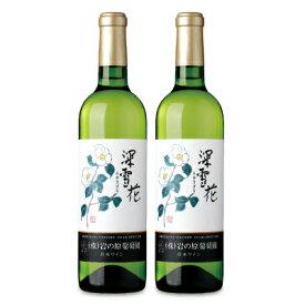 《送料無料》岩の原葡萄園 岩の原ワイン 深雪花 白 720ml × 2本