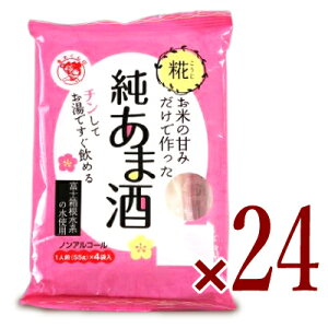 《送料無料》伊豆フェルメンテ お米の甘みだけで作った純あま酒 (55g×4袋) ×24個セット ケース販売