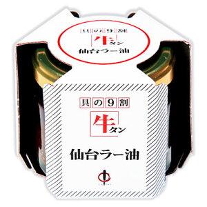 陣中 牛タン 仙台 ラー油 100g 《あす楽》