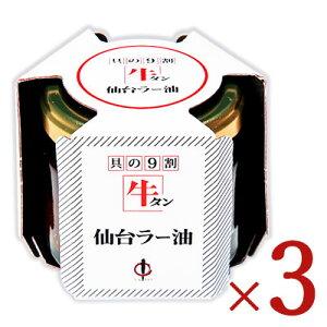 《送料無料》陣中 牛タン 仙台 ラー油 100g × 3個 ギフト箱なし