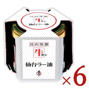 《送料無料》陣中 牛タン 仙台 ラー油 100g × 6個 ギフト箱なし《あす楽》