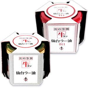 陣中 牛タン 仙台 ラー油 + 辛口 100g 各1個