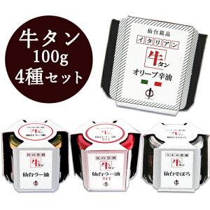 《送料無料》陣中 牛タン 仙台 ラー油 + 辛口 + そぼろ + オリーブ辛油 100g 各1個 セット