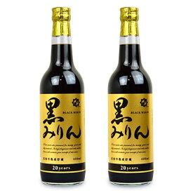 《送料無料》甘強酒造 弐拾年熟成黒みりん 600ml × 2個