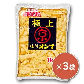 《送料無料》味付きメンマ 極上 1kg ×3袋 [京浜貿易]