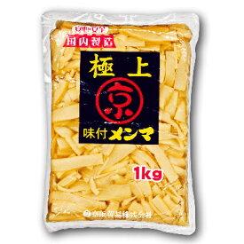 味付きメンマ 極上 1kg [京浜貿易]