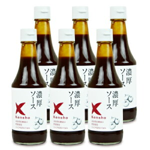 《送料無料》キングソース 濃厚ソース 300ml × 6本 ケンシヨー