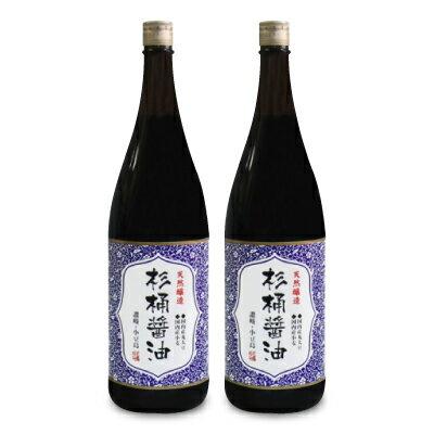天然醸造 杉桶醤油 1800ml × 2本 純正食品マルシマ《あす楽》