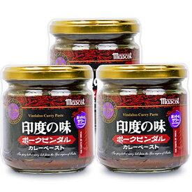 マスコット 印度の味 ポークビンダル 180g (3食分) × 3個