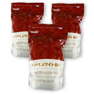 《送料無料》明治 クーベルホワイト B37 1kg ×3袋《4月-10月は冷蔵便でのお届け》《冷蔵手数料無料》