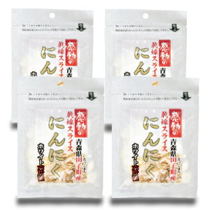 《メール便で送料無料》感動の青森県田子町産 乾燥スライスにんにく 15g ×4袋 [中村食品産業]