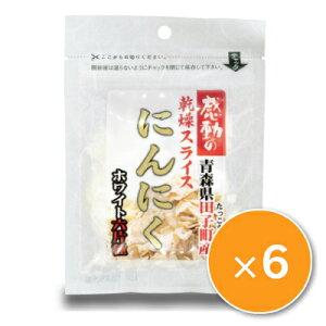 《送料無料》感動の青森県田子町産 乾燥スライスにんにく 15g×6袋 [中村食品産業]