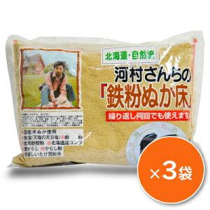 河村さんちの鉄粉ぬか床 1kg ×3 [中村食品産業]