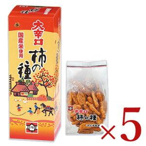 《送料無料》大辛口柿の種BOX [66g×3袋] × 5個 【浪花屋製菓】