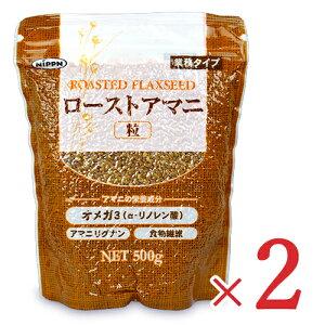 《送料無料》日本製粉 ニップン ローストアマニ粒 500g × 2袋 セット《賞味期限2021年4月4日》