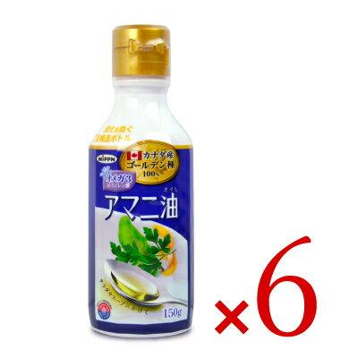 《送料無料》日本製粉 ニップン アマニ油 150g × 6本 ケース販売《あす楽》