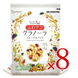 《送料無料》日本食品製造 日食 ふわサク フルーツ&ナッツグラノーラ 240g × 8個セット セット販売
