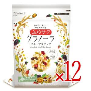 《送料無料》日本食品製造 日食 ふわサク フルーツ&ナッツグラノーラ 240g × 12個セット セット販売