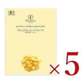 《送料無料》有機JAS 日本食品製造 日食 プレミアムコーンフレーク 最上質プレーン 180g × 5個 セット ケース販売