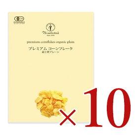 《送料無料》有機JAS 日本食品製造 日食 プレミアムコーンフレーク 最上質プレーン 180g × 10個 セット ケース販売《あす楽》