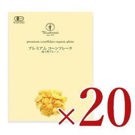 《送料無料》有機JAS 日本食品製造 日食 プレミアムコーンフレーク 最上質プレーン 180g × 20個 セット ケース販売