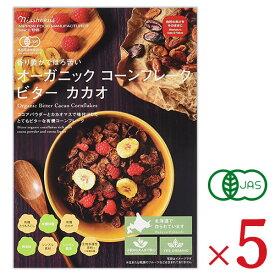 《送料無料》日本食品製造 オーガニック コーンフレーク ビターカカオ 200g × 5個セット セット ケース販売 有機JAS