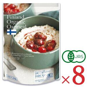 《送料無料》日本食品製造 フィンランド産 オーガニックオートミール 250g × 8個 セット 有機JAS ケース販売