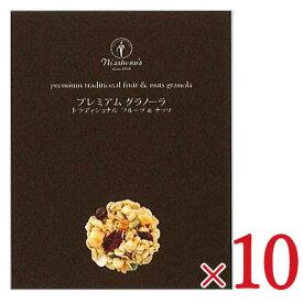 《送料無料》日本食品製造 日食 プレミアム グラノーラ 280g × 10個 セット ケース販売《あす楽》