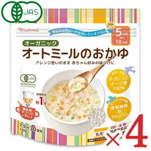 日本食品製造 オーガニックオートミールのおかゆ 120g × 4個 セット 有機JAS ケース販売