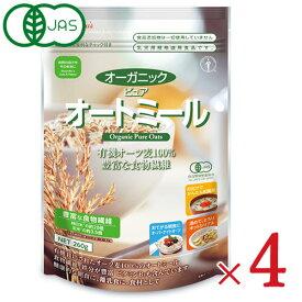 《送料無料》有機JAS 日本食品製造 日食 オーガニックピュアオートミール 260g × 4個セット《あす楽》