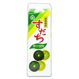 《送料無料》JA徳島 すだち果汁100% 1000ml 紙パック