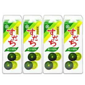【お買い物マラソン限定クーポン発行中!】《送料無料》JA徳島 すだち果汁100% 1000ml × 4本 紙パック