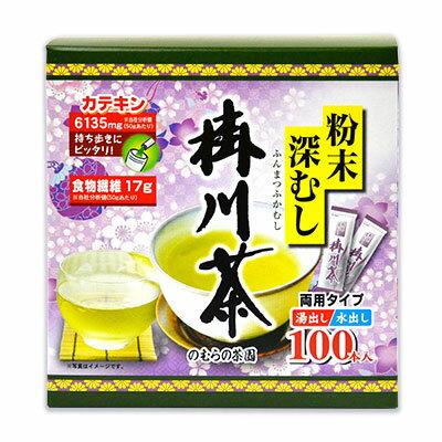 《送料無料》のむらの茶園 粉末深むし掛川茶スティック 0.5g x 100本 野村産業《あす楽》