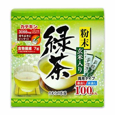 《送料無料》のむらの茶園 粉末 玄米入り 緑茶 スティック 0.5g x 100本 野村産業 《あす楽》