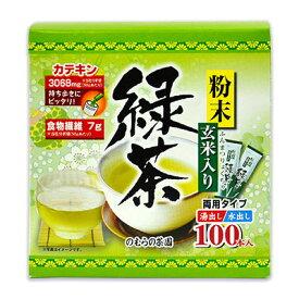 のむらの茶園 粉末 玄米入り 緑茶 スティック 0.5g x 100本 野村産業
