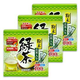 《送料無料》のむらの茶園 粉末 玄米入り 緑茶 スティック [0.5g × 100本] × 3個 野村産業