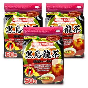 《送料無料》のむらの茶園 国産黒烏龍茶 ティーバッグ [3g x 50袋] × 3個 野村産業