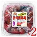 《送料無料》中峰農園 紀州南高梅 つぶれ梅 しそ漬(塩分12%) 1kg × 2個《あす楽》