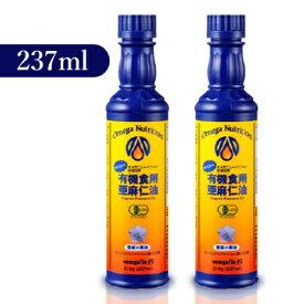 《送料無料》 有機亜麻仁油 フラックスシードオイル 237ml × 2本 [オメガニュートリジョン]【有機JAS】《あす楽》《冷蔵手数料 無料》