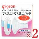 《送料無料》ピジョン さく乳器 母乳アシスト用 全機種共通 さく乳口+さく乳口パッド × 2個 ラージサイズ