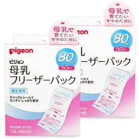 《送料無料》ピジョン Pigeon 母乳フリーザーパック 80ml(50枚入) × 2個