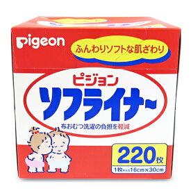 【マラソン限定!最大2000円OFFクーポン】ピジョン ソフライナー 220枚