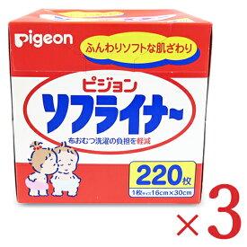 【マラソン限定!最大2000円OFFクーポン】《送料無料》ピジョン ソフライナー 220枚 × 3箱 セット