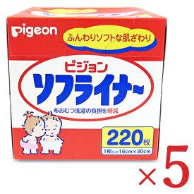 【マラソン限定!最大2000円OFFクーポン】《送料無料》ピジョン ソフライナー 220枚 × 5箱 セット